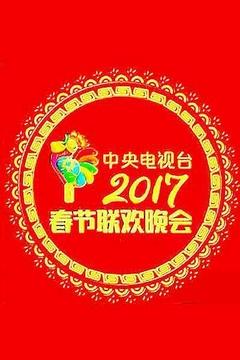 2017年中央电视台春节联欢晚会