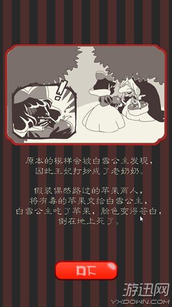 黑化白雪公主纹身手部分享展示