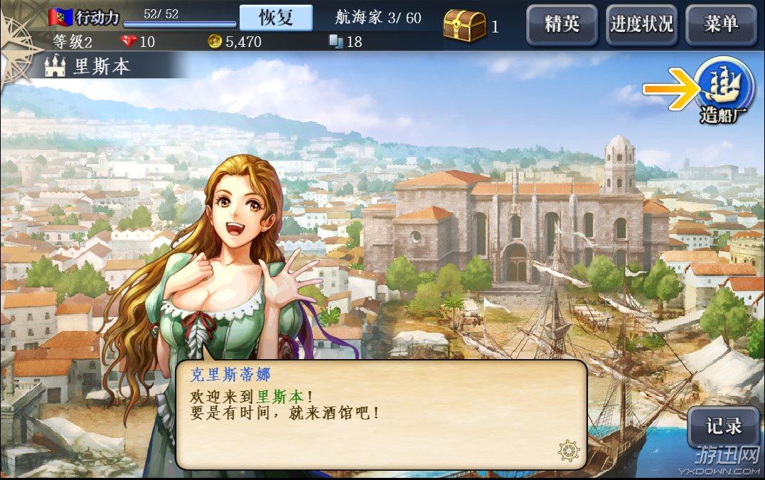 """""""大航海时代5 电脑版""""_搜狗爱玩"""
