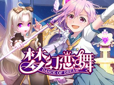 【4399梦幻恋舞】是一款3d音乐舞蹈页游,梦幻唯美的游戏场景,生动可爱