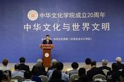 """中华文化与世界文明""""论坛开幕"""