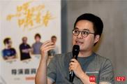 导演韩天:《呼啸青春》献给东北的一封情书