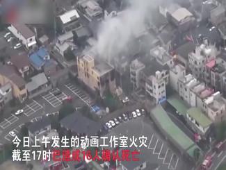 京都动画纵火案致33人死亡 纵火案嫌疑人被曝光