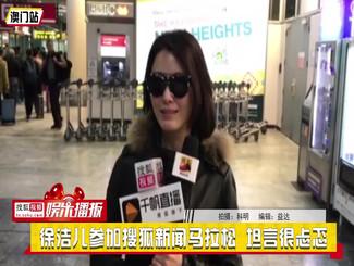 徐洁儿抵达澳门参加搜狐新闻马拉松 坦言心情很忐忑