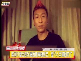 陈羽凡退出娱乐圈后首亮相综艺,整个人又帅回来了