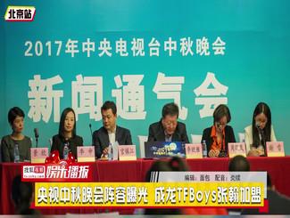 央视中秋晚会阵容曝光 成龙TFBoys张翰加盟