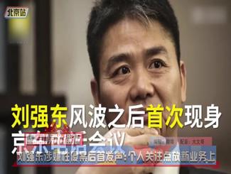 刘强东涉嫌性侵案后首发声:个人关注点放新业务上