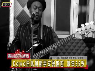 Kawa乐队贝斯手艾勇离世 享年35岁