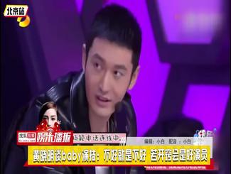 黄晓明谈baby演技:不好就是不好 若开窍会是好演员