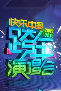 湖南卫视2010跨年演唱会