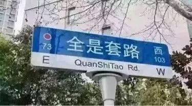 【你是哪里人套路】