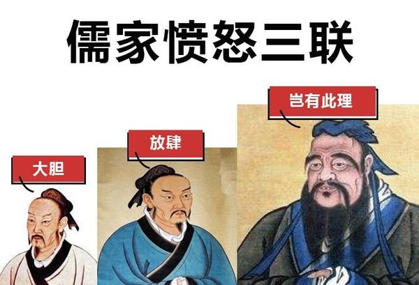 孟子荀子孔子_荀子,孟子和孔子的画像