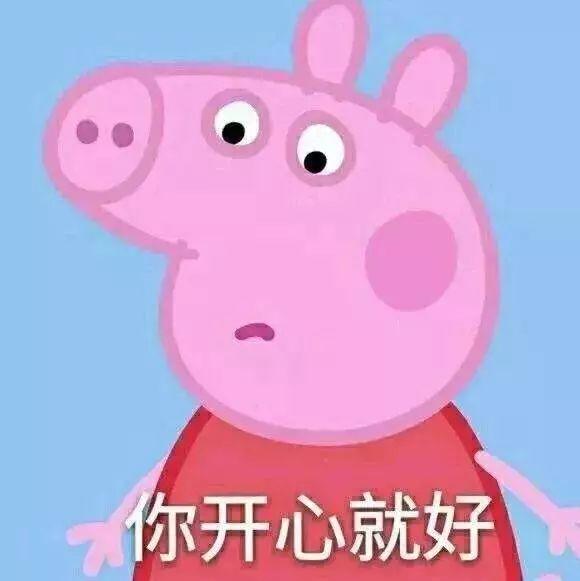 可爱猪猪带字图片