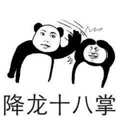 熊猫人降龙十八掌 - 表情包搜索结果 - 表情包在线制作图片