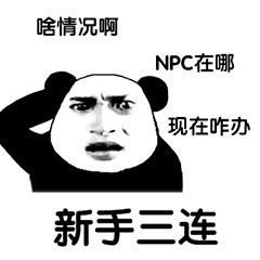 新版三连,微信、QQ表情包大全,聊天图片