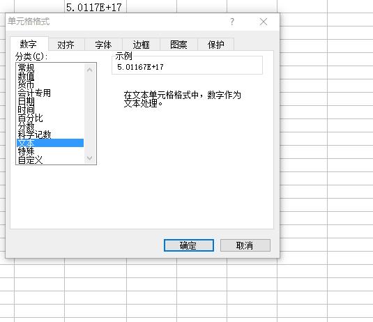 Excel表格如何输入身份证号码