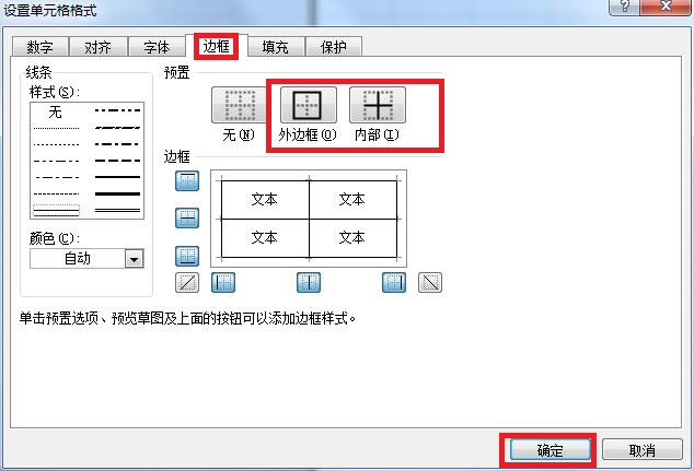 office excel2007怎么制作表格