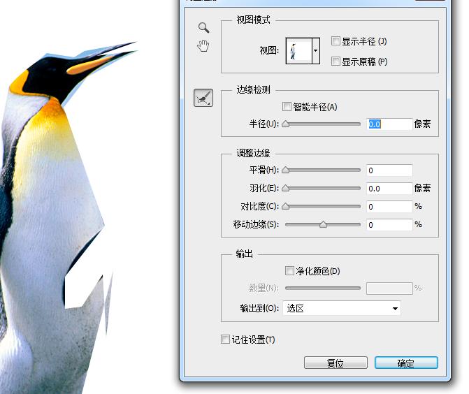 电脑ps图抠图教程