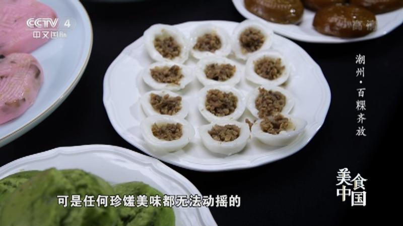 《美食中国》 20210713 潮州·百粿齐放