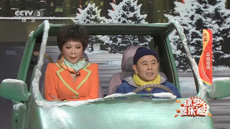 《综艺喜乐汇》 20210408 平凡生活唤起温情感动