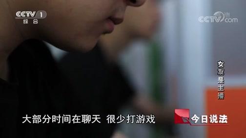 """彩票大乐透历史开奖查询,《今日说法》 20191116 """"女友""""是主播"""