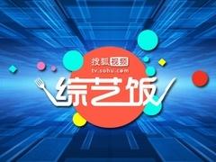 """张艺兴被黄磊问""""送命题"""" 郭麒麟出场BGM引争议"""