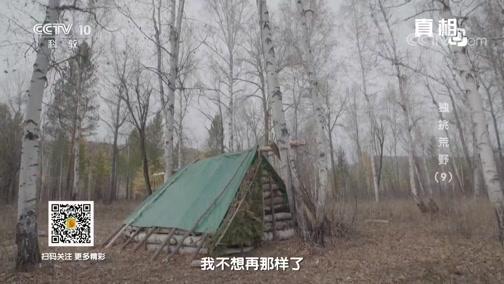 《真相》 20190925 独挑荒野(9)