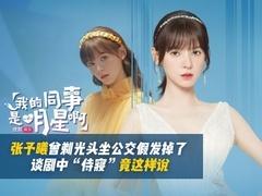 """张予曦自曝社死经历 谈与成毅""""侍寝戏"""""""
