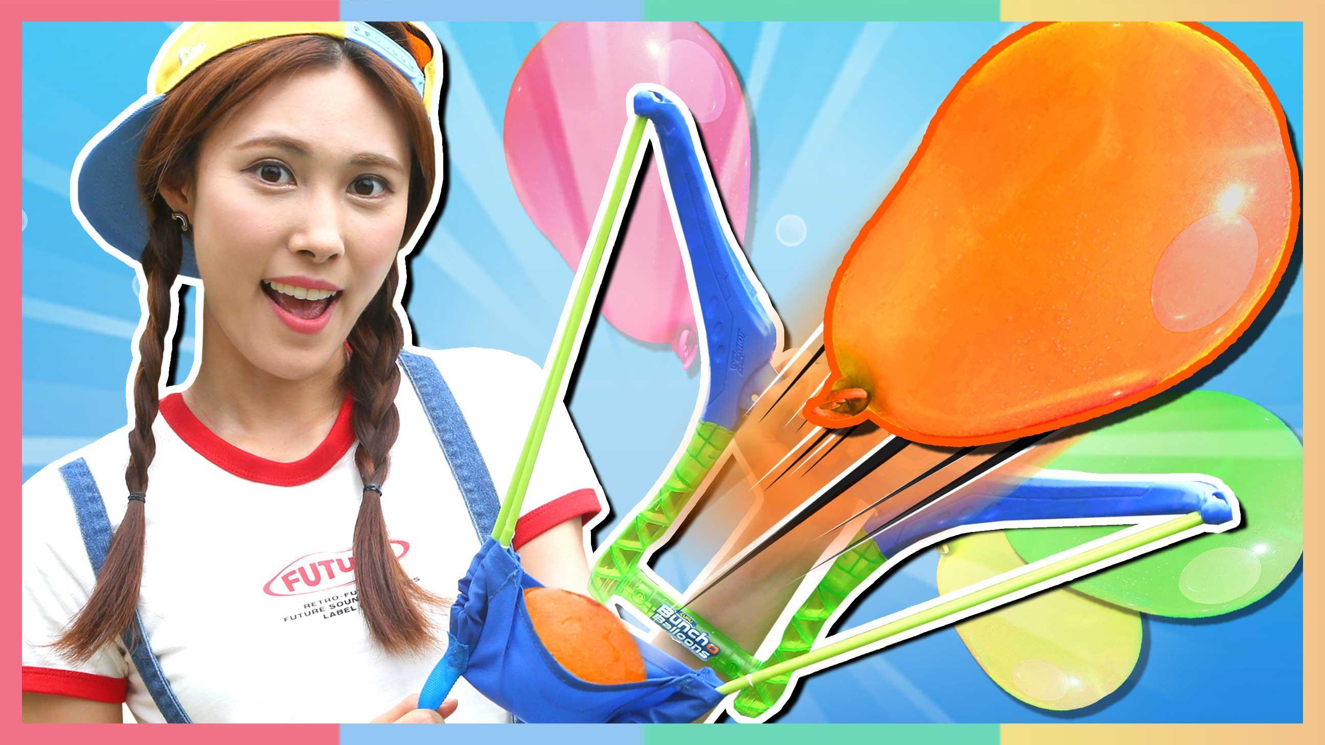 凯利VS小凯利~用水气球玩射箭游戏?  凯利和玩具朋友们 CarrieAndToys