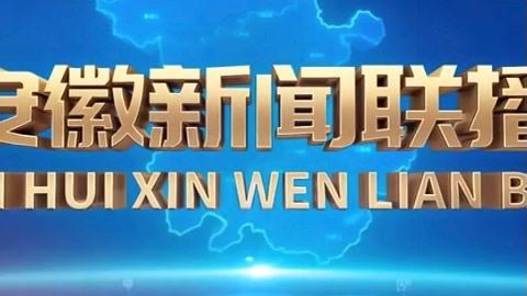 安徽新闻联播20210527