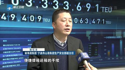 """宁波舟山港:智能化让集装箱""""跑""""得更快"""
