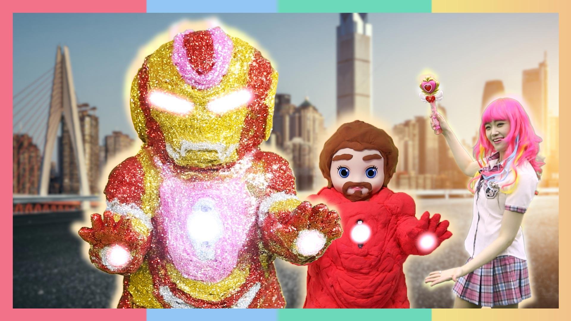 守护地球和平!小爱丽变身超级英雄钢铁侠 | 凯利和玩具朋友们 CarrieAndToys