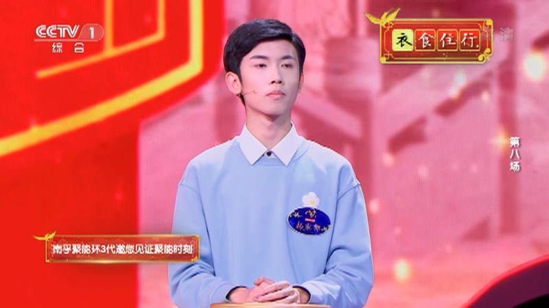 《中国诗词大会》第六季 第八场 20210417