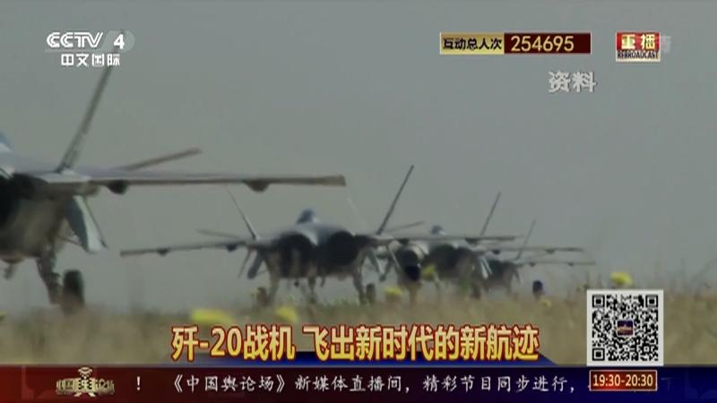 《中国舆论场》 20211003