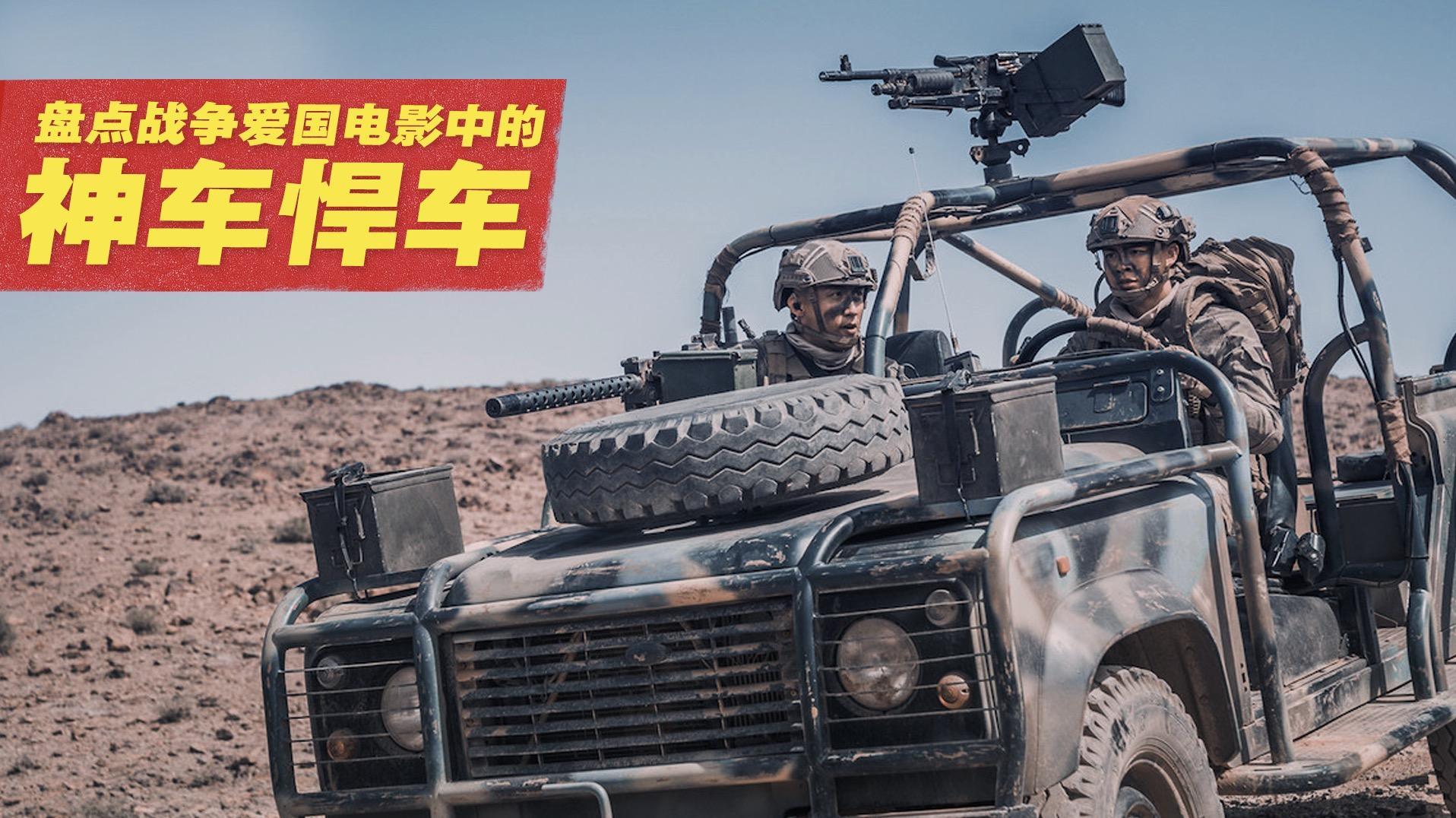 花样盘点爱国战争电影中的神车战车