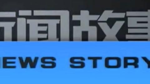 新闻故事20210924