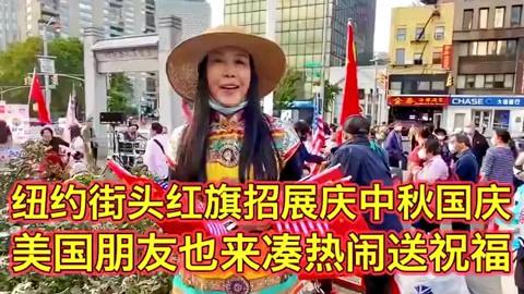 高娓娓:纽约华人庆中秋迎国庆,美国朋友祝福中国人民双节快乐!