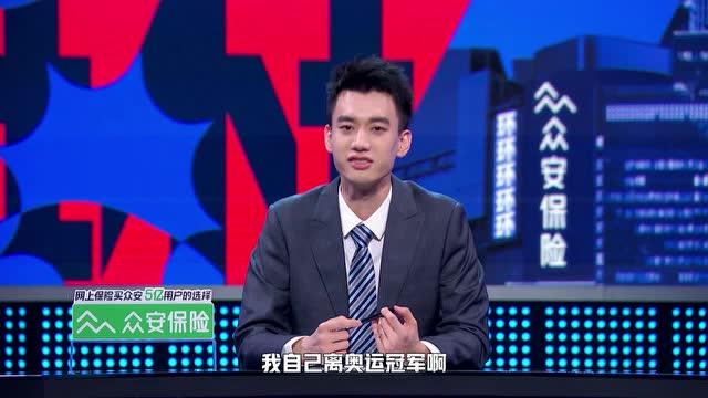 【环环环环环】第八期:女性专场 何雯娜曝中国夺冠不需要倒时差!