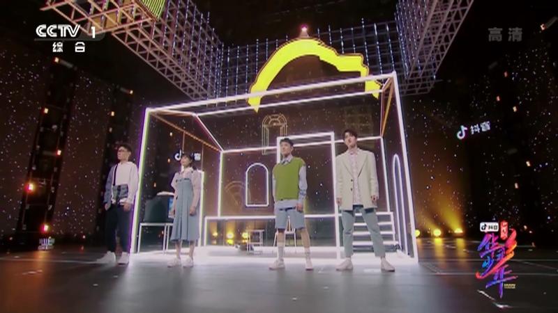 《上线吧!华彩少年》第六期-第一次小组合作创演《致敬经典》(下)