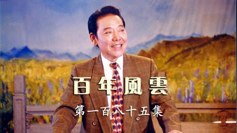 单田芳百年风云185集