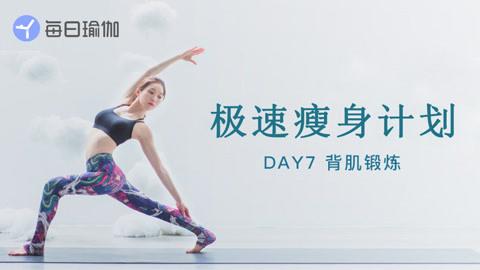7背肌锻炼