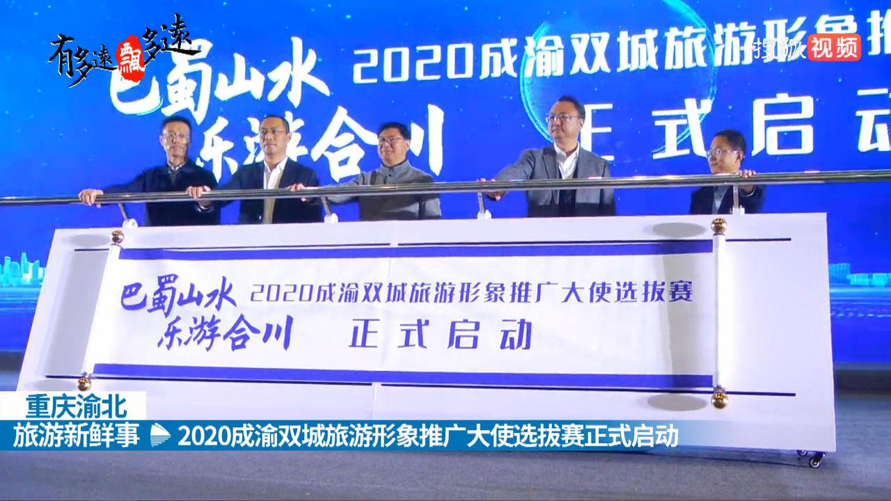 2020成渝双城旅游形象推广大使选拔赛启动