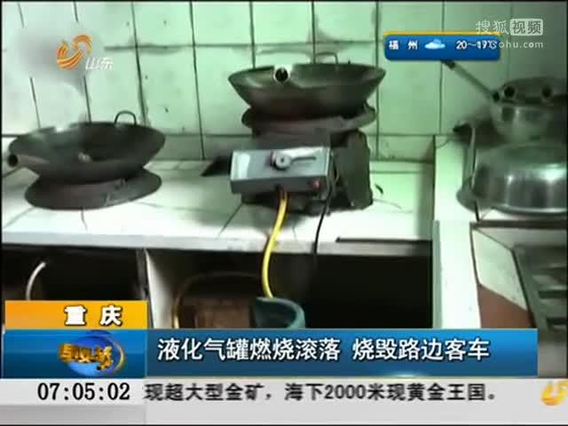 重庆:液化气罐燃烧滚落 烧毁路边客车