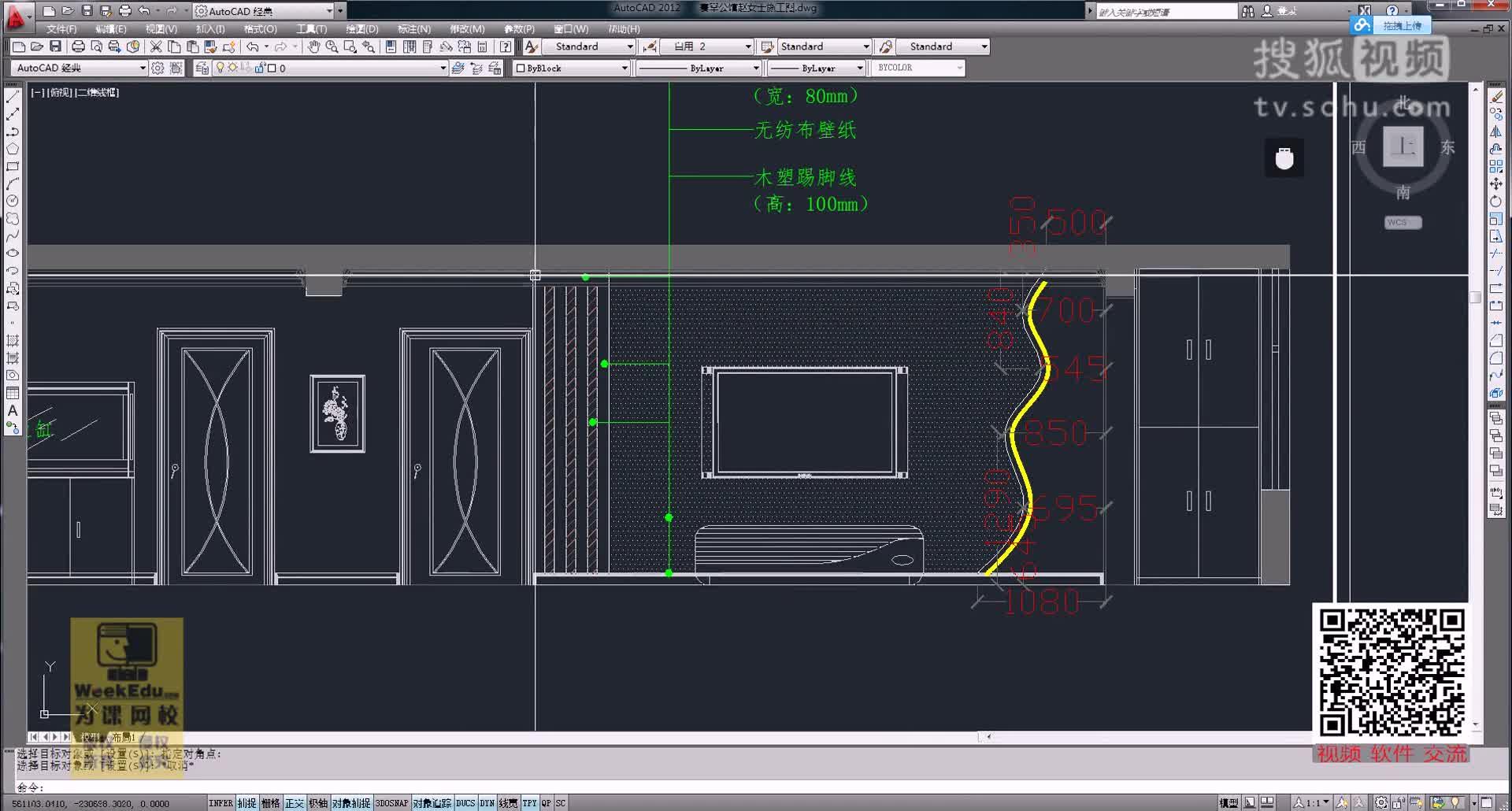 autocad2012基础教程