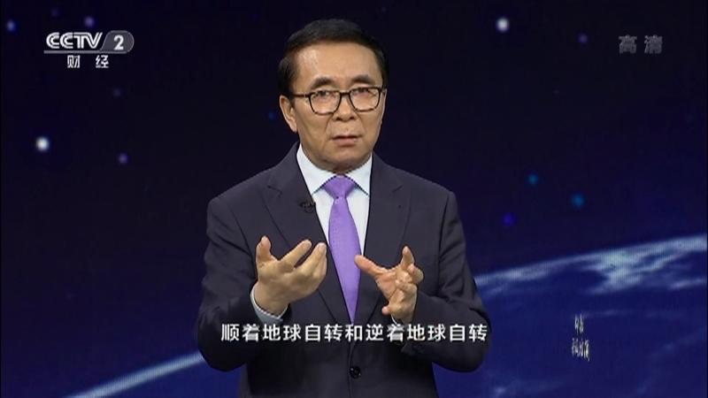 《中国经济大讲堂》 20210905 大科学装置:盯住原始创新,踏浪科技革命