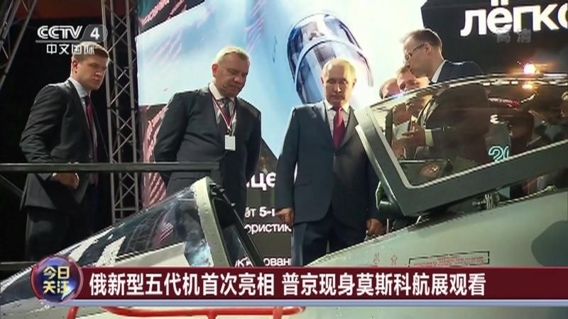 """《今日关注》 20210723 新五代机""""将军""""瞄准F-35 俄欲""""将美一军""""?"""