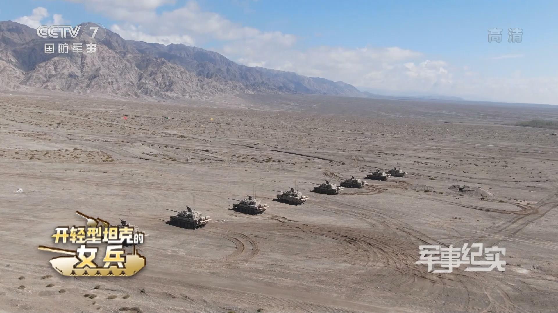 《军事纪实》 20211021 开轻型坦克的女兵