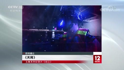 《天网》 20191212 巡江·幕后采砂人