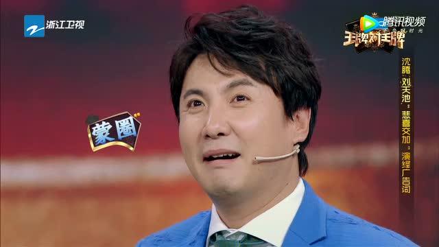 第5期:王源沈腾PK斗鸡眼 谢大脚爆笑飙英文