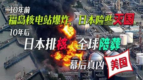 日本核电站爆炸元凶美国